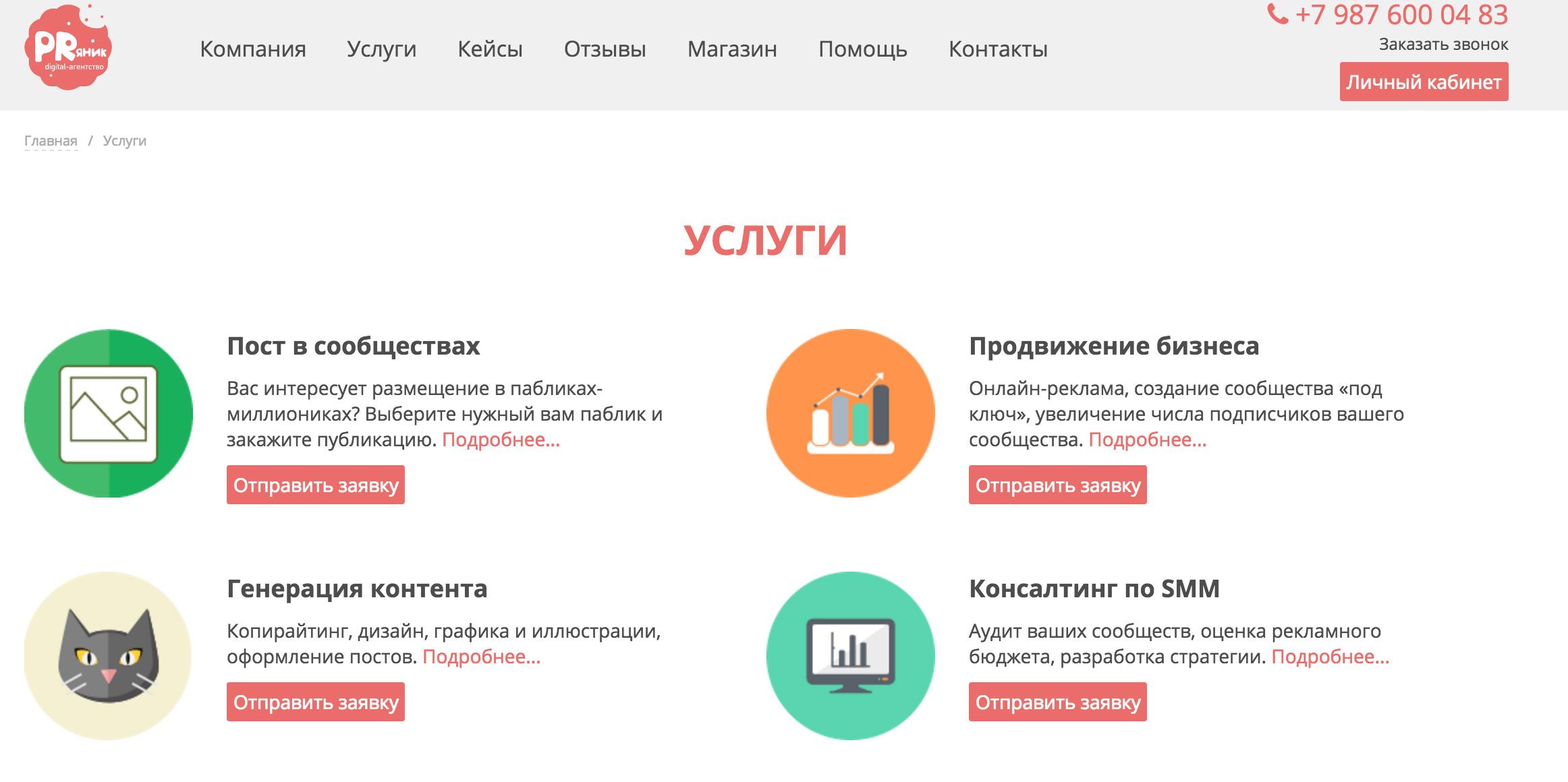 Прайм веб уфа создание сайтов как разблокировать сайт одноклассники заблокированный за нарушение хостинга